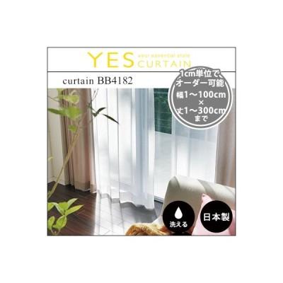 カーテン オーダーカーテン YESカーテン BB4182(約)幅1〜100×丈〜300cm[片開き] レースカーテン ウォッシャブル 日本製 洗える 国産 タッセル フック