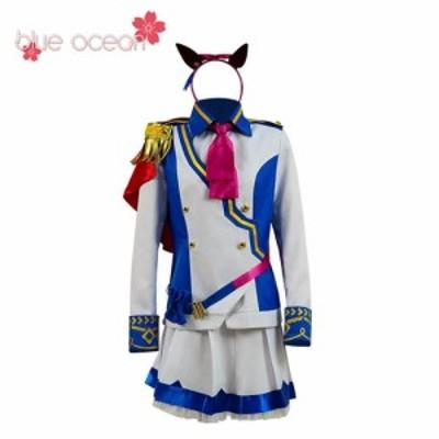 ウマ娘 プリティーダービー PrettyDerby トウカイテイオー  風 コスプレ衣装  cosplay ハロウィン  仮装