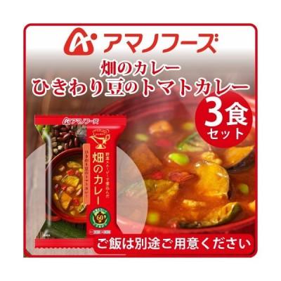 アマノフーズ フリーズドライ 畑のカレー ひきわり豆の トマト カレー 3食 即席 インスタントカレー 父の日 2021 お中元 ギフト