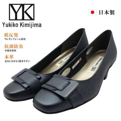 ユキコ キミジマ 8806 レディース パンプス スクエア ヒール 本革 ネイビー Yukiko Kimijima