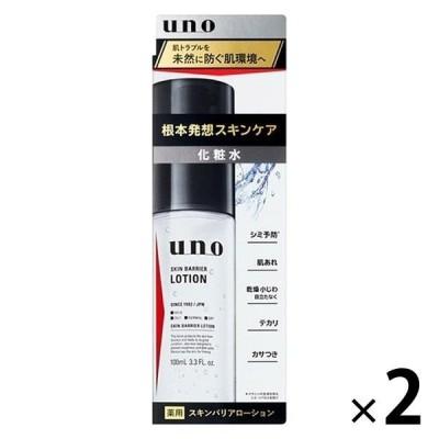 資生堂UNO(ウーノ)化粧水 スキンバリアローション さっぱり 混合肌 100ml 2個(医薬部外品) エフティ資生堂