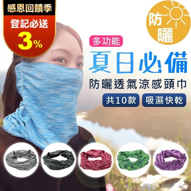 防曬多功能魔術涼感頭巾