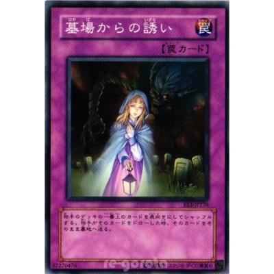 EE3-JP236 墓場からの誘い (ノーマル) 罠 遊戯王