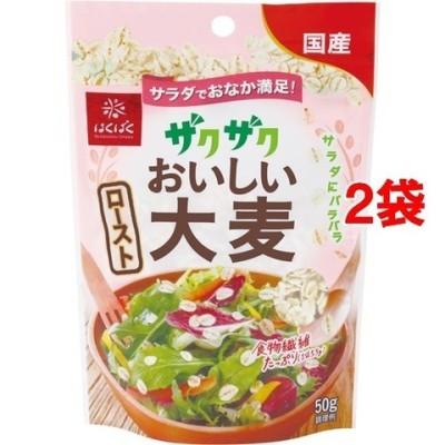 はくばく ザクザクおいしいロースト大麦 (50g*2袋セット)
