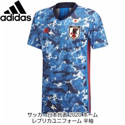 アディダス サッカー日本代表 2020 ホーム レプリカユニフォーム 半袖