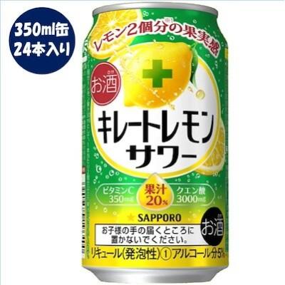 サッポロキレートレモンサワー350ml缶24本入りケースチューハイご注文は2ケースまで同梱可能です