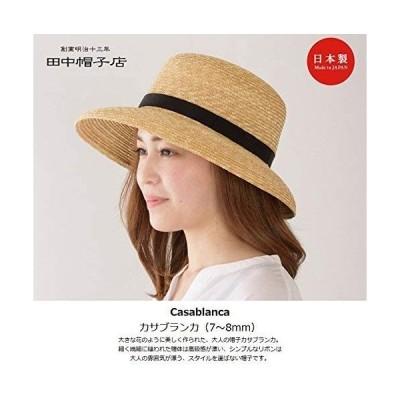 (田中帽子)Casablanca(カサブランカ)カサブランカ 7-8mm (麦わら帽子 レディース 日本製) UKH042NAM (Lサイズ