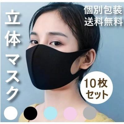 マスク 10枚セット 個別包装 秋冬用 洗濯可 高品質 蒸れない ウレタンマスク 繰り返し 布マスク 3D 立体 男女兼用 大人用 激安価格