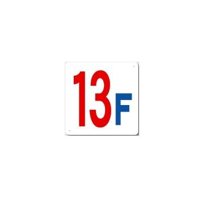 階数表示板 13F 300×300mm SCボード t=1mm