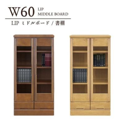 耐震 幅60cm 書棚 本棚 ブックシェルフ リビング ミドルボード サイドボード ガラス扉 無垢 木製 完成品 国産 高さ119cm ミドルサイズ 日本製