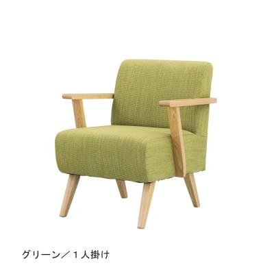 肘付きソファー<1人掛け/2人掛け>