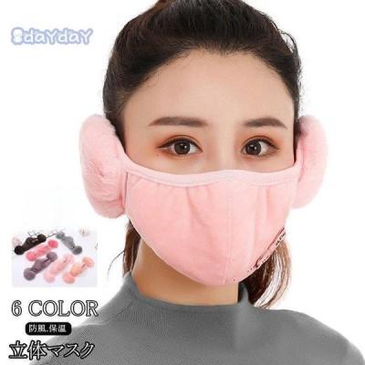 マスク 冬用 おしゃれ 2枚セット 暖か 洗える 大きめ 温 2層 男女兼用 大人用 蒸れない 肌接触感抜群 メール便 立体 通気性  防寒 保温 防風