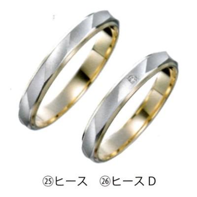 Serieux-25M-26L ヒース  Serieux  セリュー マッリジリング 結婚指輪