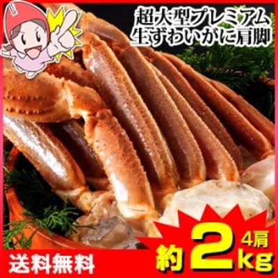 かに 蟹 ずわいがに 生ずわいがに ◆ 超大型プレミアム生ずわいがに肩脚 4肩(約2kg)【送料無料】 / 肩 脚 爪 殻付き かに鍋 蟹鍋 かに