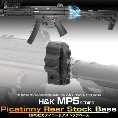【20%OFF】 ファーストファクトリー MP5 ピカティニーレイル ストックベース LayLax ライラクス FirstFactory