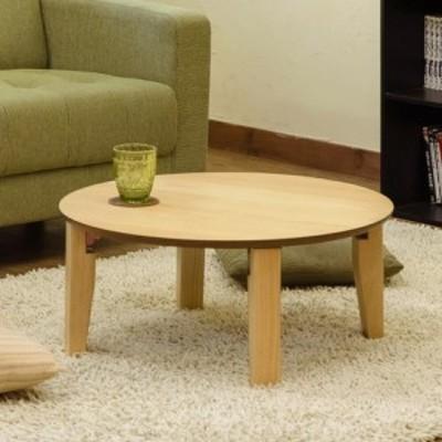 折畳みテーブルRosslea 65φ NA/WAL/WW || 家具 ローテーブル