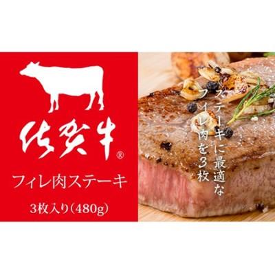 D50-035 佐賀牛フィレステーキ(480g) 5万円コース