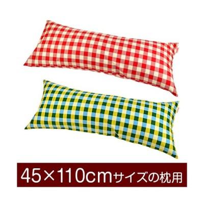 枕カバー 45×110cmの枕用ファスナー式  チェック綿100% ぶつぬいロック仕上げ