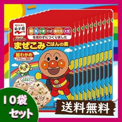 永谷園 それいけ!アンパンマンまぜこみごはんの素 鮭わかめ 10袋セット 送料無料 ポイント消化