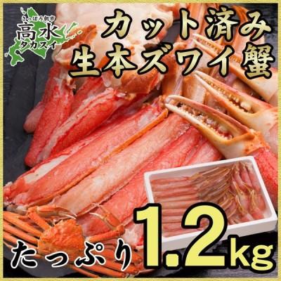 ズワイガニ ポーション ズワイ蟹 かにしゃぶ 1.2kg 生ずわいがに カット済み お歳暮 年末年始 ギフト  内祝 出産内祝い