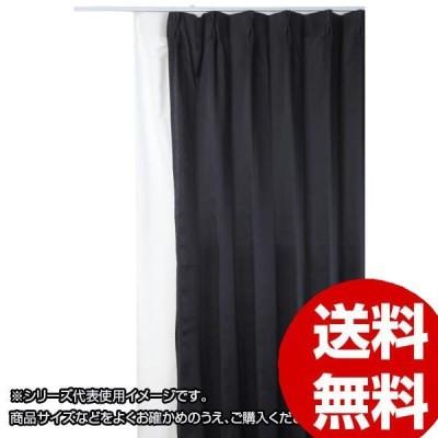 防炎遮光1級カーテン ブラック 約幅100×丈230cm 2枚組