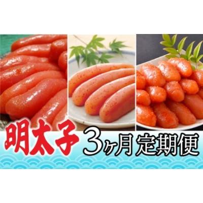 AU-038 【3ヶ月連続お届け】福岡名物「辛子明太子」食べ比べ定期便