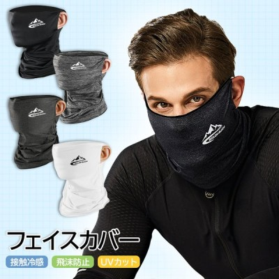 夏 マスク ネックゲイター スポーツ 飛沫防止 ウォーキング ランニング UVカット メンズ レディース フェイスガード サイクリング ジョギング ジム