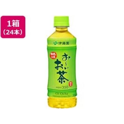 伊藤園/お~いお茶 緑茶 350ml×24本
