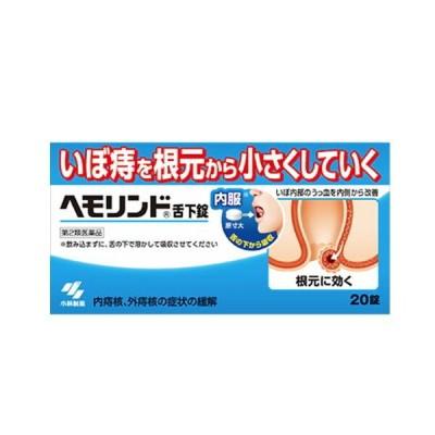 【第2類医薬品】ヘモリンド 舌下錠(20錠)