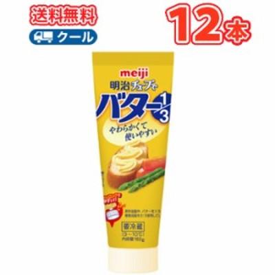 明治 チューブでバター1/3 【クール便】160g×12本 送料無料 バター トースト パン