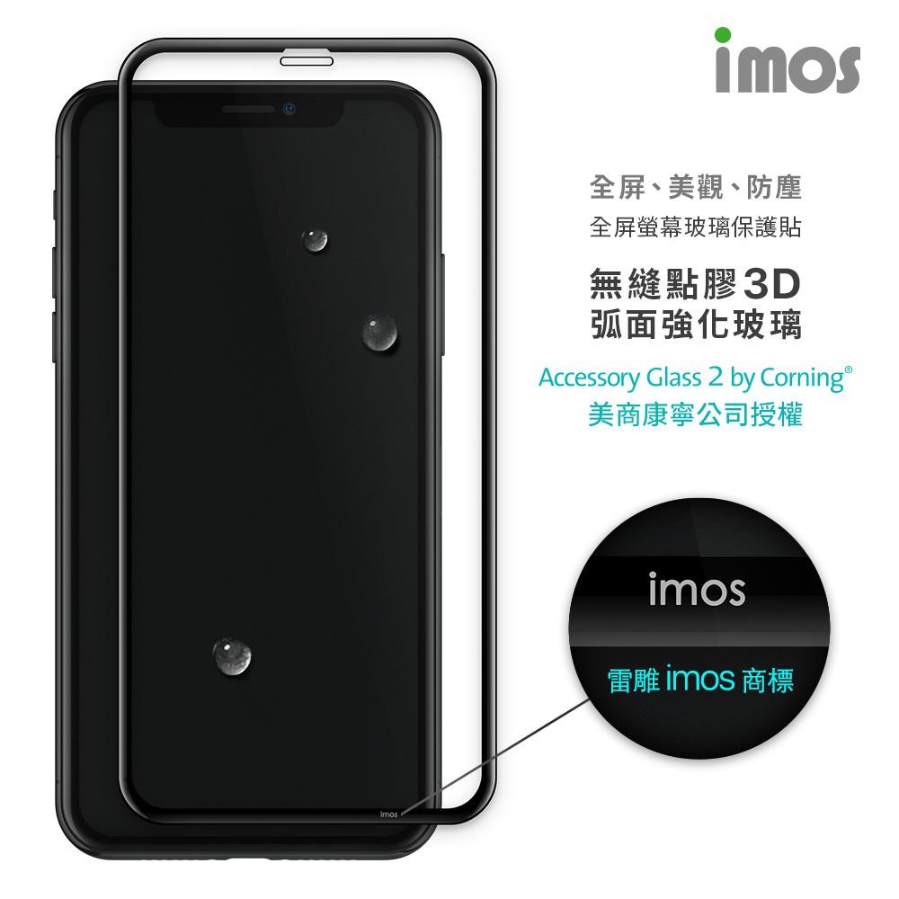 imos美商康寧公司授權無縫點膠弧面玻璃貼 iPhoneX iPhone XS iPhoneXS Max XR 點膠3D