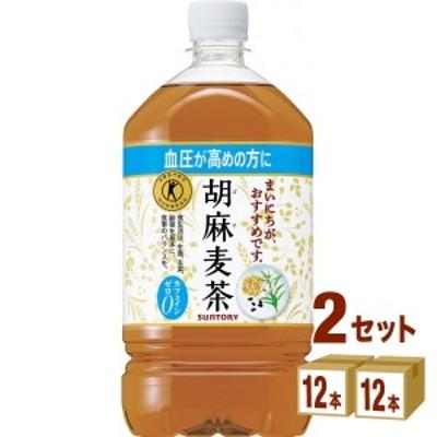 サントリー 胡麻麦茶  1050 ml×12本×2ケース (24本) 飲料