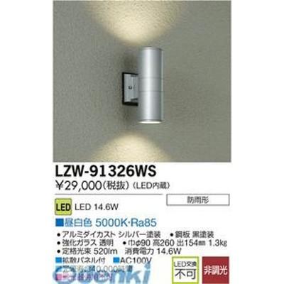 大光電機(DAIKO) [LZW-91326WS] LED屋外ブラケット LZW91326WS