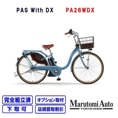 電動自転車 ヤマハ PAS WithDX パウダーブルー パスウィズ ウィズDX 26型 2021年モデル YAMAHA PA26WDX 電動アシスト自転車