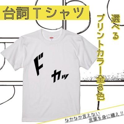 """漫画 セリフ Tシャツ """"台詞その五八"""""""