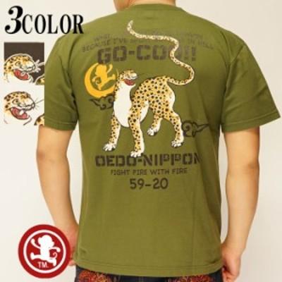 悟空本舗 ゴクー GOCOO 和柄 Tシャツ 半袖 日本製 ベトシャツ風 GST-1112 送料無料