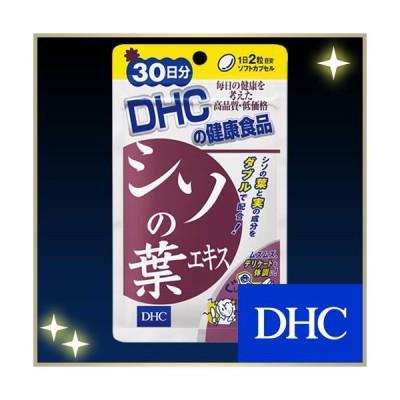 dhc サプリ 【 DHC 公式 】 シソの葉エキス 30日分 | サプリメント