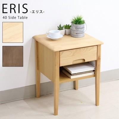 Eris エリス( エリスサイドテーブル40 )サイドテーブル ナイトテーブル ベッドサイドテーブル 小物置き 幅40