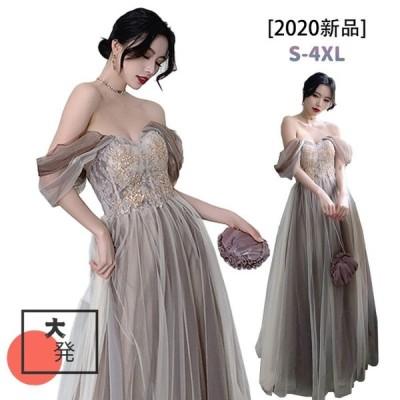 ロングドレス 大きいサイズ ドレス結婚式 レディース ワンピース 二次会ドレス ドレス ワンピース フォーマルワンピ