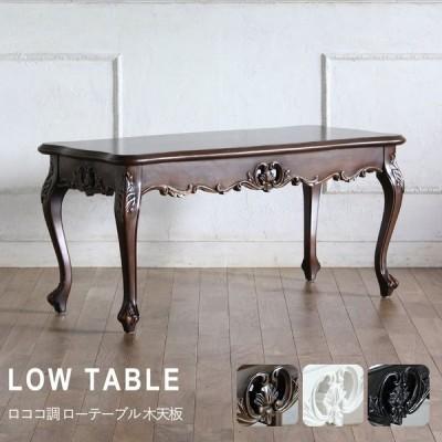 ローテーブル アンティーク レトロ  猫脚 ロココ エレガント コーヒーテーブル 2024-n リプロ B 110*50*10