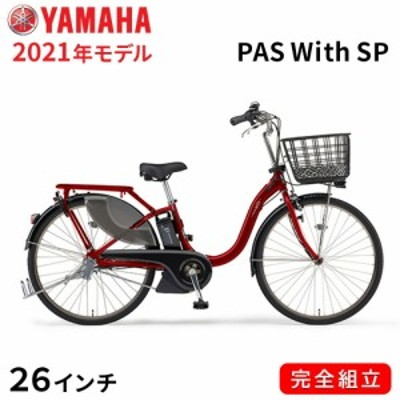 電動自転車 ヤマハ 電動アシスト自転車 26インチ 3段変速ギア パス ウィズ スーパー PAS With SP 2021年モデル PA26DGWP1J ダークメタリ