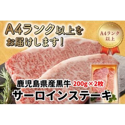 鹿児島県産黒牛サーロインステーキ200g×2枚