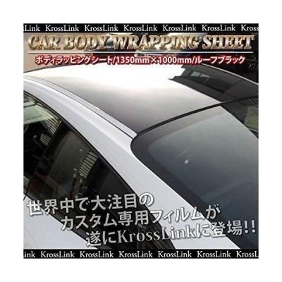 ラッピングシート 135×100cm ルーフ ブラック ラッピングフィルム 黒 ルーフ加工 車 外装 内装 カーフィルム_41139