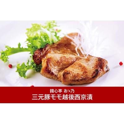 【016P014】[餞心亭 おゝ乃] 新潟グルメ 三元豚モモ越後西京漬
