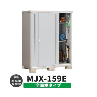 イナバ物置 シンプリー MJX-159E 全面棚タイプ イメージ:プラチナシルバー  Eタイプ スライド扉 小型 おしゃれ物置き