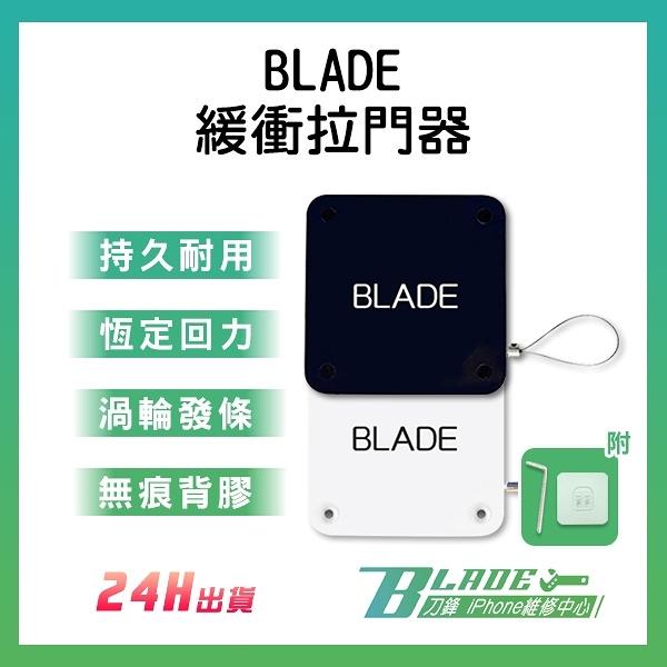 【刀鋒】BLADE緩衝拉門器 現貨 當天出貨 台灣公司貨 關門器 自動關門 閉門器 阻門器