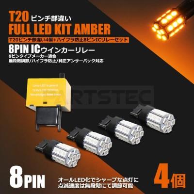 T20 LED ピンチ部違い アンバー 4個 8ピン ウインカーリレー付 フルLED キット ハイフラ防止 点滅速度を無段階調節 可能 / 46-20×4+28-131