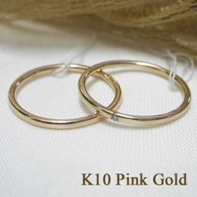 【ペアリング:ペア価格】甲丸リング K10ピンクゴールド  マリッジ 結婚指輪