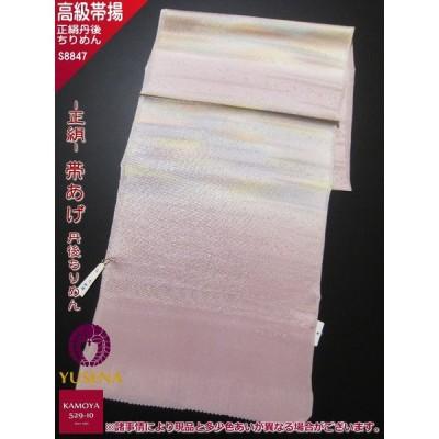 正絹 帯揚 シルク 高級帯揚げ 帯あげ 8847 クリックポスト対応