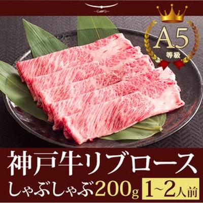【証明書付】A5等級 神戸牛 極上霜降り リブロース しゃぶしゃぶ 200g(1-2人前)